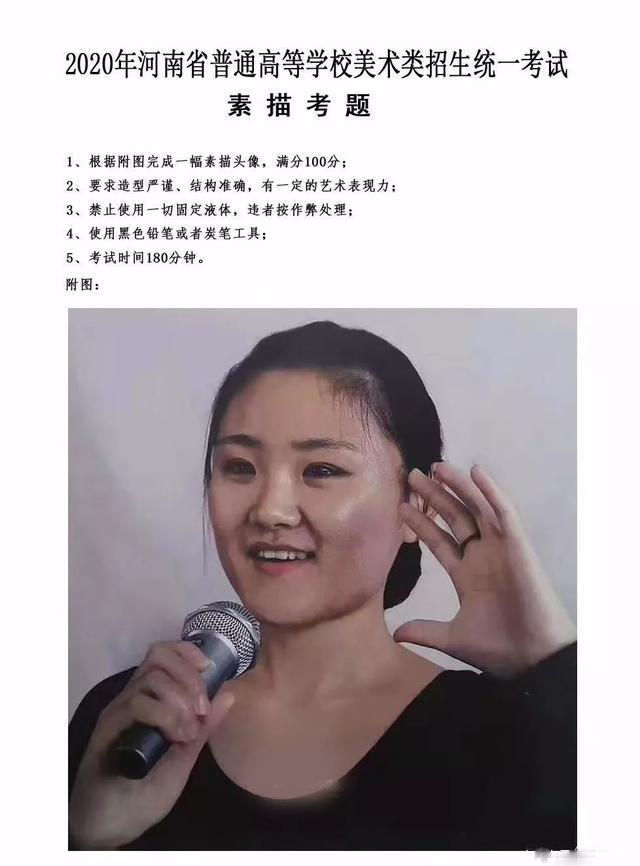 413联考有哪些省份_2020年河南省美术统考试卷